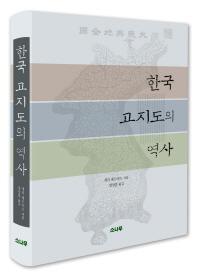 한국 고지도의 역사(양장본 HardCover)