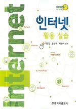 인터넷 활용 실습(CD1장포함)