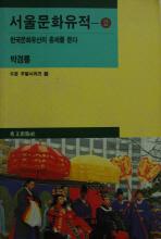 서울문화유적 2(수문 주말 시리즈 13)