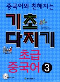 초급 중국어. 3(기초다지기)(중국어와 친해지는)(CD1장포함)