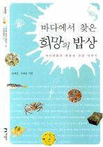 바다에서 찾은 희망의 밥상(미래를 꿈꾸는 해양문고 2)