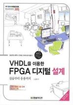 FPGA 디지털 설계: 실습부터 응용까지