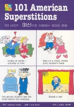 101 American Superstitions ( 영한대역 )