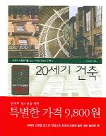20세기 건축(우리가 아직 몰랐던 세계의 교양 003)