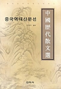중국역대산문선(중국문학작품시리즈 1)
