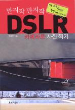 만지작 만지작 DSLR 카메라로 사진찍기