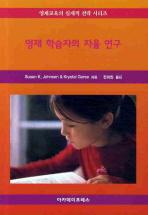 영재 학습자의 자율 연구(영재교육의 실제적 전략 시리즈)