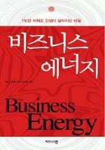 비즈니스 에너지