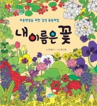 내 이름은 꽃(맛있는 책읽기 33)