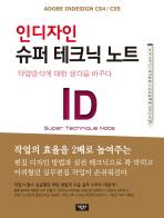 인디자인 슈퍼테크닉 노트 /새책수준  ☞ 서고위치:KL 6