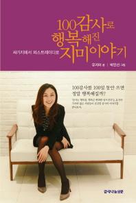 100감사로 행복해진 지미 이야기(양장본 HardCover)