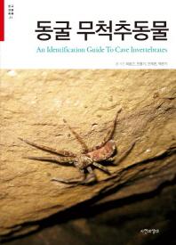 동굴 무척추동물(한국 생물 목록 21)