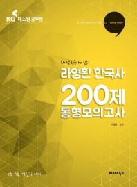 라영환 한국사 200제 동형모의고사
