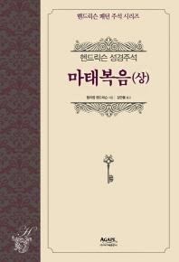헨드릭슨 성경주석: 마태복음(상)