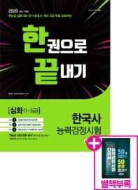 한국사능력검정시험 한권으로 끝내기 심화(1~3급)(2020)(특별 기획판)