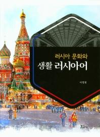 러시아 문화와 생활 러시아어