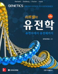 유전학(하트웰의)(5판)