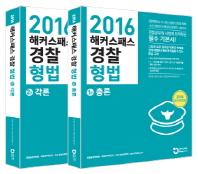 경찰 형법 세트(총론+각론)(2016)