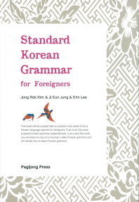 Standard Korean Grammar for Foreigners(외국인을 위한 표준한국어문법)(영문판)(양장본 HardCover)