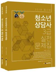 청소년상담사 3급 실전문제집 (2018)(전2권)
