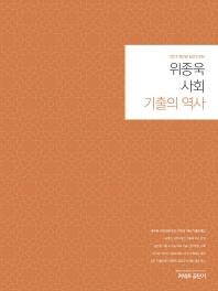 위종욱 사회 기출의 역사(2019)