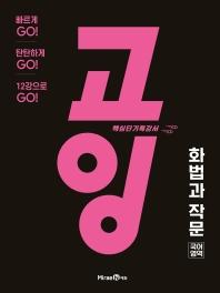 고등 국어영역 화법과 작문(2021)(고잉)