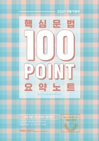 영어 핵심문법 100 Point 요약노트(2021)(이동기)