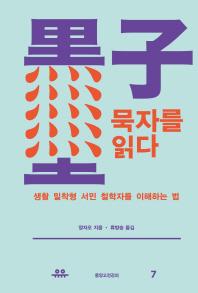묵자를 읽다(동양고전강의 7)