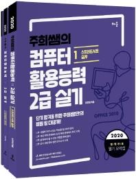 컴퓨터활용능력 2급 실기 세트(오피스 2010)(2020)(주희쌤의)(3판)(전3권)