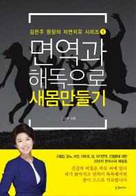 면역과 해독으로 새몸만들기(김은주 원장의 자연치유 시리즈 1)