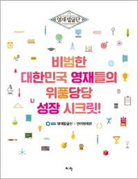 비범한 대한민국 영재들의 위풍당당 성장 시크릿