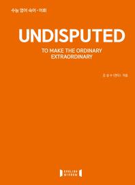 Undisputed(언디스퓨티드)