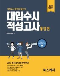 대입수시 적성고사 통합편(2019)