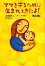 [해외]ママを守るために生まれてきたよ!