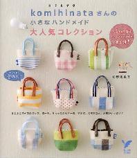 [해외]KOMIHINATAさんの小さなハンドメイド大人氣コレクション ミニミニサイズのバッグ,ポ-チ,リュックからケ-ポ,デジポ,スマポなど,小物がいっぱい