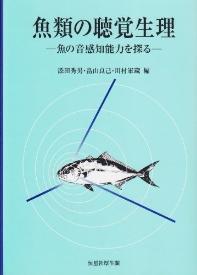 魚類の聽覺生理-魚の音感知能力を探る