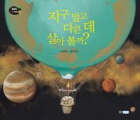 지구 말고 다른 데 살아 볼까(똑똑똑 과학그림책 45: 지구 우주2)(양장본 HardCover)