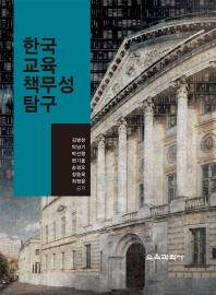 한국 교육책무성 탐구(양장본 HardCover)