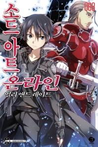 소드 아트 온라인. 8: 얼리 앤드 레이트(J노블(J Novel))