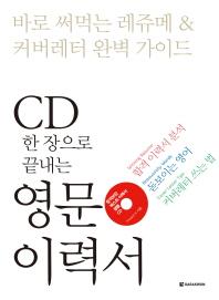 영문 이력서(CD 한 장으로 끝내는)(CD1장포함)