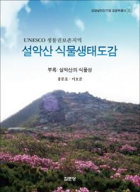 설악산 식물생태도감(강원발전연구원 강원학총서 8)(양장본 HardCover)