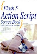 FLASH 5 ACTION SCRIPT SOURCE BOOK(CD-ROM 1장 포함)