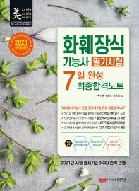 화훼장식기능사 필기시험 7일 완성 최종합격노트(2021)(개정증보판 2판)