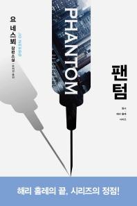 팬텀(형사 해리 홀레 시리즈 9)