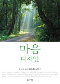 마음 디자인(CD1장포함)