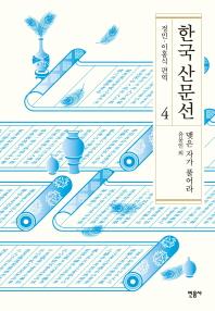 한국 산문선. 4(양장본 HardCover)