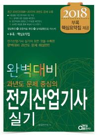 전기산업기사 실기(2018)