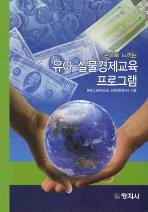 유아 실물경제교육 프로그램(손으로 느끼는)