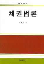 채권법론 (2004년 초판)