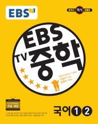 중학 국어1 2(1학년1,2학기)(2017)(EBS TV)